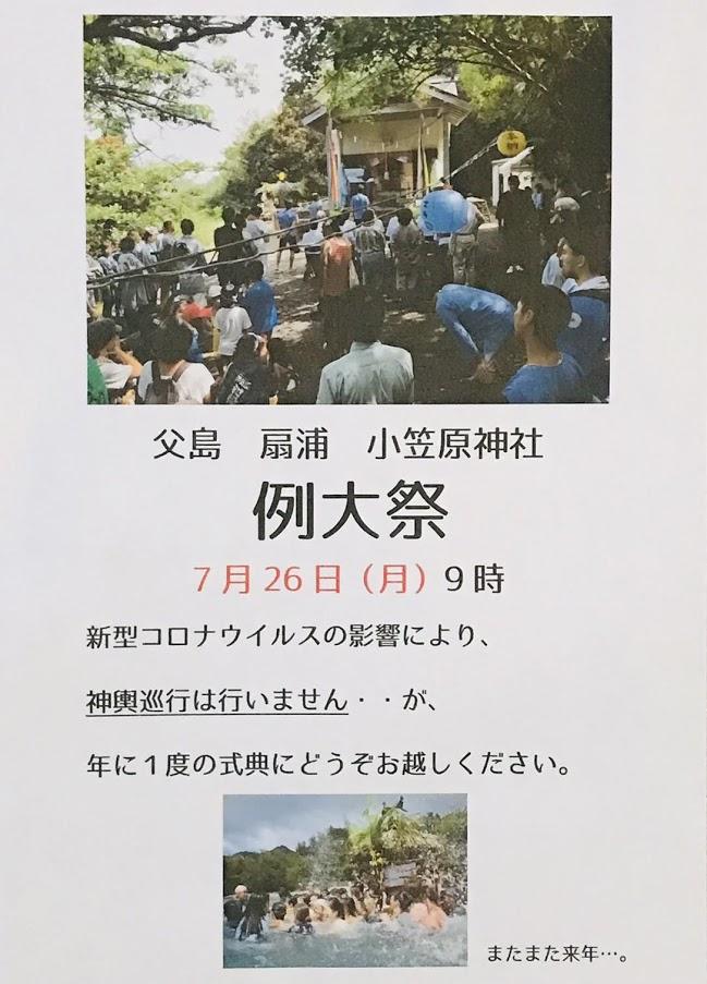 小笠原神社 例大祭